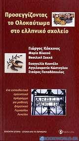 Προσεγγίζοντας το Ολοκαύτωμα στο ελληνικό σχολείο