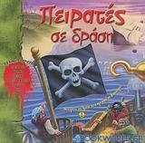 Πειρατές σε δράση
