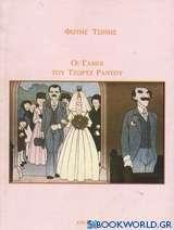 Οι γάμοι του Τζωρτζ Ράντου