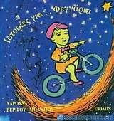 Ιστορίες για φεγγάρια