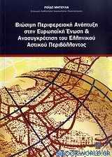 Βιώσιμη περιφερειακή ανάπτυξη στην Ευρωπαϊκή Ένωση και ανασυγκρότηση του ελληνικού αστικού περιβάλλοντος