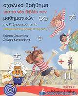 Σχολικό βοήθημα για το νέο βιβλίο των μαθηματικών της Γ΄ δημοτικού