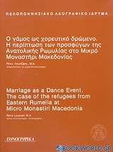 Ο γάμος ως χορευτικό δρώμενο