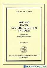Δοκίμιο για το ελληνικό δημοτικό τραγούδι