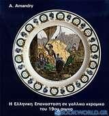 Η ελληνική επανάσταση σε γαλλικά κεραμικά του 19ου αιώνα