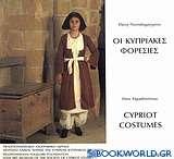 Οι κυπριακές φορεσιές