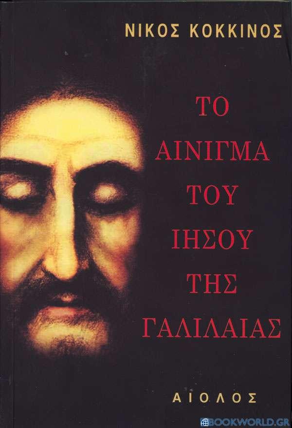 Το αίνιγμα του Ιησού της Γαλιλαίας