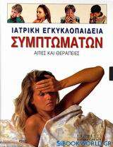 Ιατρική εγκυκλοπαίδεια συμπτωμάτων