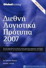 Διεθνή λογιστικά πρότυπα 2007