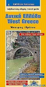 Δυτική Ελλάδα - Ήπειρος