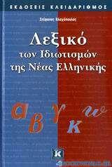 Λεξικό των ιδιωτισμών της νέας ελληνικής
