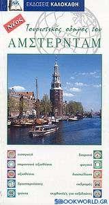 Τουριστικός οδηγός του Άμστερνταμ