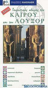 Τουριστικός οδηγός του Καΐρου και του Λούξορ