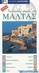 Τουριστικός οδηγός της Μάλτας