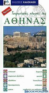 Τουριστικός οδηγός της Αθήνας