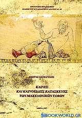 Κλίνες και κλινοειδείς κατασκευές των μακεδονικών τάφων
