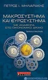 Μακροσύστημα και ευρωσύστημα