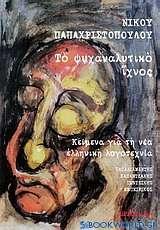 Το ψυχαναλυτικό ίχνος: Κείμενα για τη νέα ελληνική λογοτεχνία