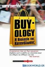 Buy-ology