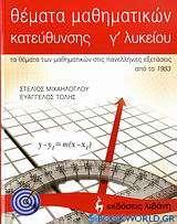 Θέματα μαθηματικών κατεύθυνσης Γ΄ λυκείου