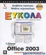 Ελληνικό Microsoft Office 2003 εύκολα
