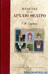 Μελέτες για το αρχαίο θέατρο