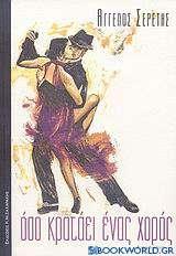 Όσο κρατάει ένας χορός
