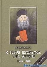 Ο Γέρων Ιερώνυμος της Αιγίνης