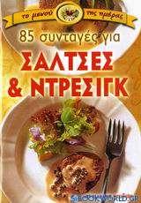 85 συνταγές για σάλτσες και ντρέσιγκ