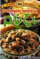 35 αγαπημένες συνταγές με ρύζι