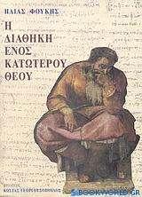 Η διαθήκη ενός κατώτερου Θεού