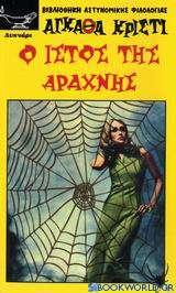 Ο ιστός της αράχνης