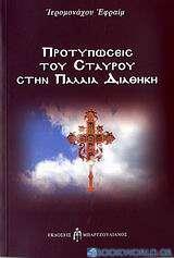Προτυπώσεις του Σταυρού στην Παλαιά Διαθήκη