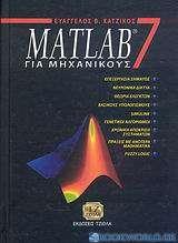 Matlab 7 για μηχανικούς