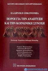 Ελληνική οικονομία: Πόροι για την ανάπτυξη και την κοινωνική συνοχή