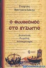 Ο ελληνισμός στο Βυζάντιο