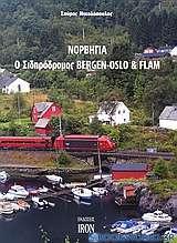 Νορβηγία, ο σιδηρόδρομος Bergen-Oslo & Flam