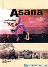 Ασάνα, η εγκυκλοπαίδεια της γιόγκα