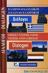 Ελληνο-ολλανδικοί, ολλανδο-ελληνικοί διάλογοι