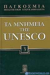 Παγκόσμια Πολιτιστική Εγκυκλοπαίδεια: Τα μνημεία της Unesco