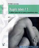 Η μέθοδος Εγκόσκ κατά των χρόνιων μυοσκελετικών παθήσεων