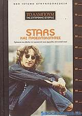 Το άλμπουμ της σύγχρονης ιστορίας: Stars και προσωπικότητες