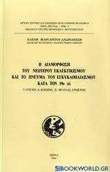 Η διαμόρφωση του νεώτερου εκλεκτικισμού και το πνεύμα του εγκυκλοπαιδισμού κατά τον 19ο αι.