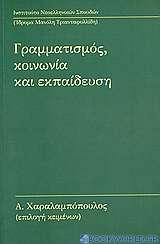 Γραμματισμός, κοινωνία και εκπαίδευση