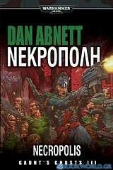 Warhammer 40.000: Νεκρόπολη