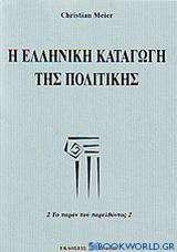Η ελληνική καταγωγή της πολιτικής