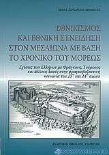 Εθνικισμός και εθνική συνείδηση στον Μεσαίωνα με βάση το Χρονικό του Μορέως