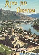 Άγιοι της Γεωργίας