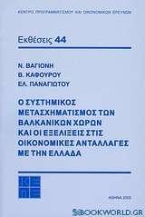 Ο συστημικός μετασχηματισμός των βαλκανικών χωρών και οι εξελίξεις στις οικονομικές ανταλλαγές με την Ελλάδα