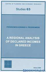 A Regional Analysis of Declared Incomes in Greece